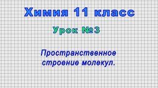 Химия 11 класс (Урок№3 - Пространственное строение молекул.)