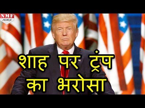 Indian Origin American Raj Shah पर Donald Trump ने जताया भरोसा, अहम जिम्मेदारी दी