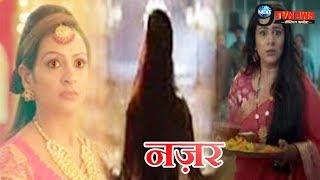 Nazar: चैताली है असली डायन, वैदेहश्री के सामने आया असली चेहरा | Vaidehshri Caught Chaitali