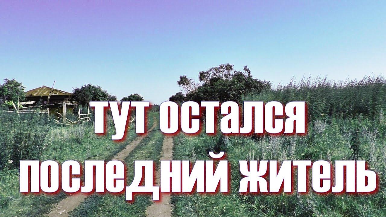 Еду в заброшенную деревню, где остался 1 человек
