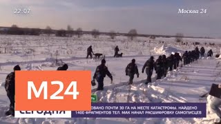 Смотреть видео Спасатели обследовали более 90 процентов территории на месте крушения Ан-148 - Москва 24 онлайн