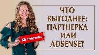 Что выгоднее AdSense или партнерка с медиасетью