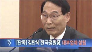 5월 16일 '뉴스 9' 헤드라인