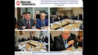"Gambar cover РИА ""Индустрия безопасности"""