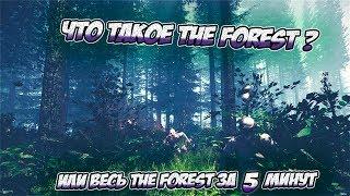 Что такое The Forest? (или весь The Forest в одном видео)