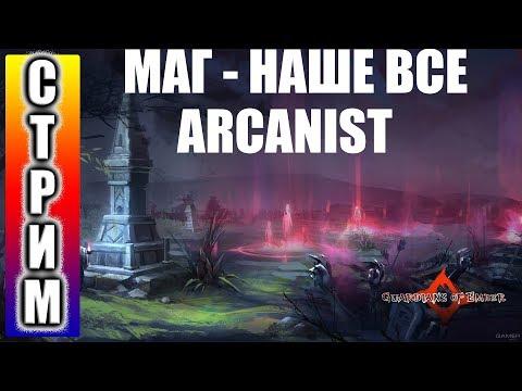 видео: СТРИМ guardians of ember: арканист - наше все.