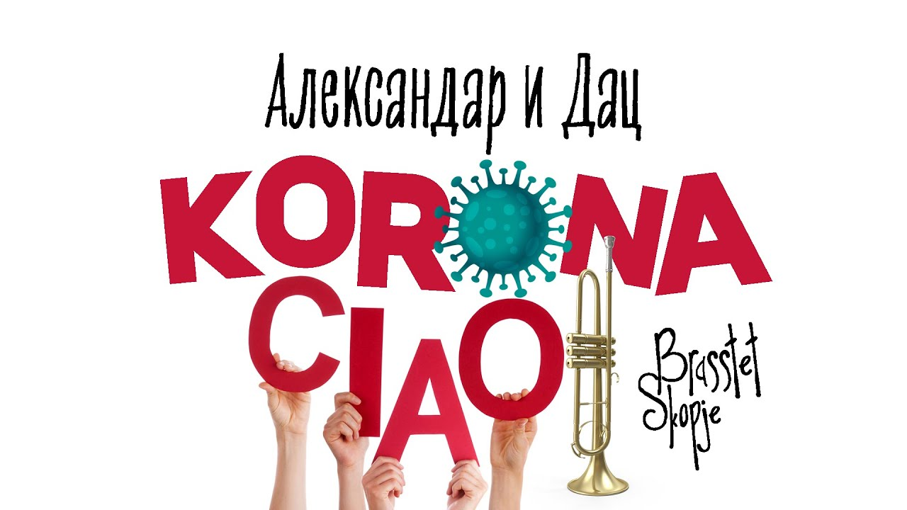 АЛЕКСАНДАР И ДАЦ - КОРОНА ЧАО ( Bella Ciao COVER ) ft. Brasstet Skopje