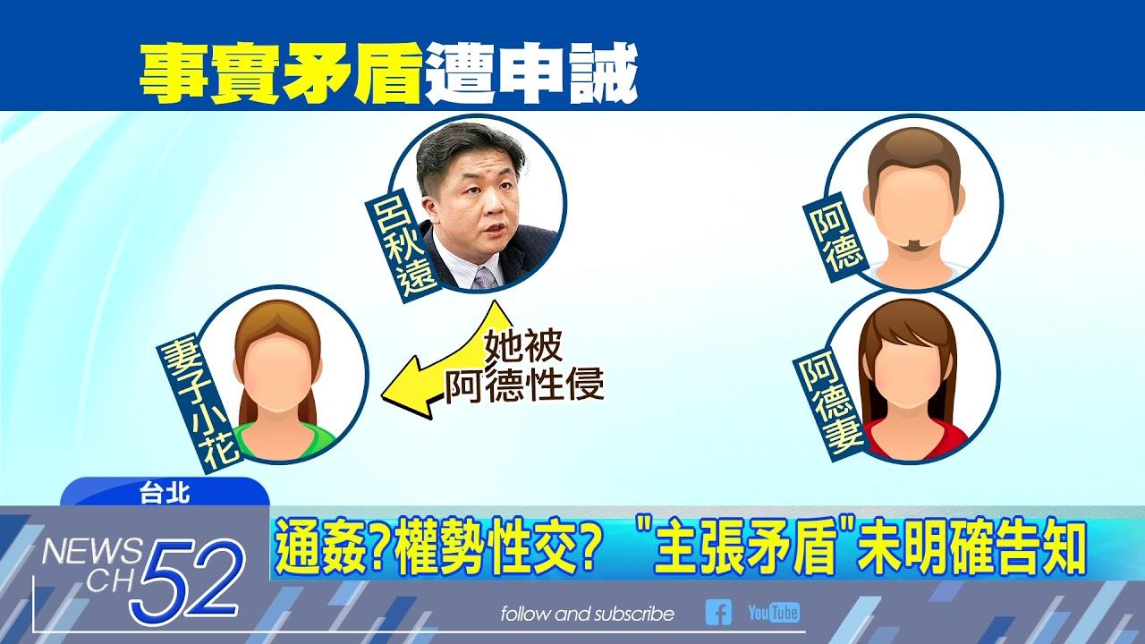 20180615中天新聞 網紅律師呂秋遠 涉「違反倫理」遭工會申誡 - YouTube