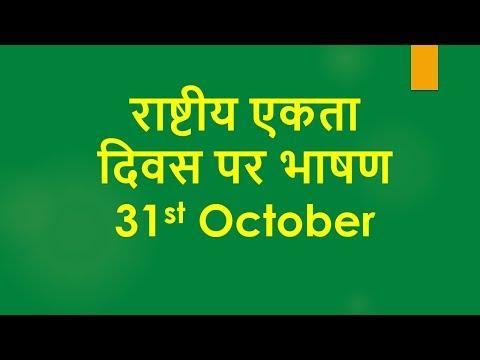 राष्ट्रीय एकता दिवस