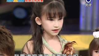 小小瑜【張芯瑜】超級童盟會 2012/01/08 part1