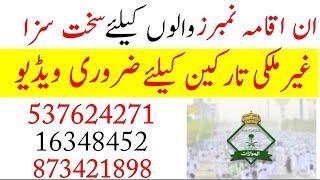 Saudi Arabia Live News Today Urdu Hindi   Jawazat Very Important Announcements   Sahil Tricks