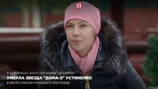 """Умерла звезда """"Дома-2"""" Устименко"""