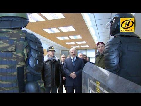 Александр Лукашенко посетил войсковую часть 3214 в Минске