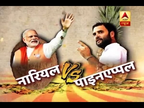 Poll Khol: When PM Modi made fun of Rahul Gandhi