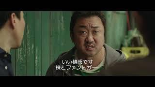 『神と共に 第二章:因と縁』マ・ドンソク本編映像