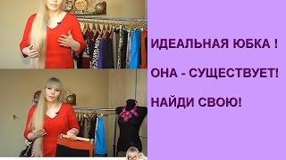 Идеальная юбка! Она -существует! Найди свою!!!