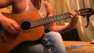 MBAND - Она вернется (cover на гитаре)