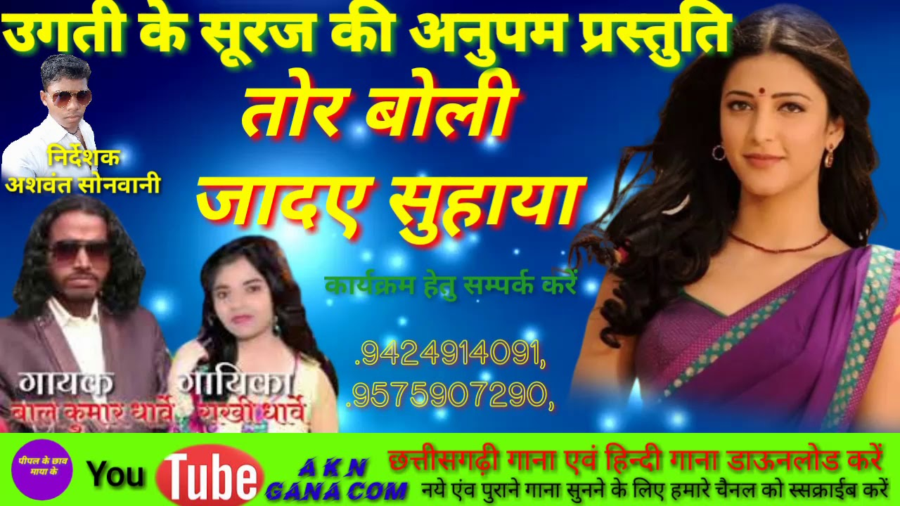 Download Balkumar dharve cg song Rakhi dharve new cg song tor bolee jaday sunaya hay re  छत्तीसगढ़ी लोक सोंग