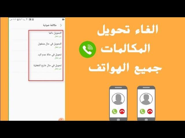 طريقة الغاء تحويل المكالمات على جميع الهواتف Youtube