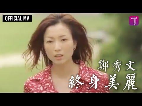 """鄭秀文Sammi cheng -  [終身美麗] (電影""""瘦身男女""""主題曲)官方完整版 MV"""