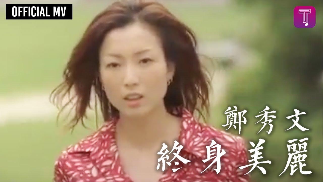 """鄭秀文 Sammi Cheng - 《終身美麗》(電影 """"瘦身男女"""" 主題曲) Official MV - YouTube"""