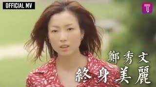 """Cover images 鄭秀文 Sammi Cheng - 《終身美麗》(電影 """"瘦身男女"""" 主題曲) Official MV"""