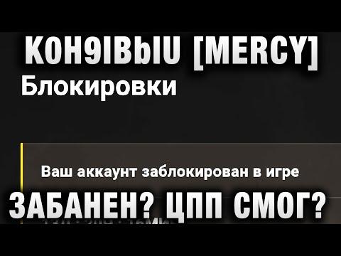 K0H9IBblU [MERCY] ЗАБАНЕН? ЦПП СМОГ?