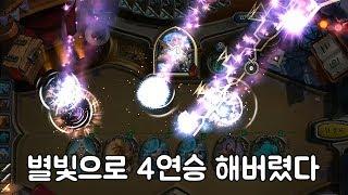 [옥냥스톤] 🌠재미로 만들었는데 4연승 천체 관측자 드루🌠 (Hearthstone)