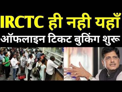 1 June Train Ticket Booking Start From Railway Reservation Counter,Irctc Agent,Prs,Website And  App