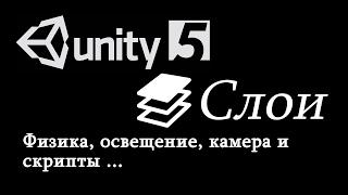 Разработка игр (Урок 35 - Слои в Unity 5: физика, свет, камера и скрипты)