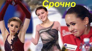 СРОЧНЫЕ НОВОСТИ Валиева и Усачева Командный турнир сборной России 2021 по фигурному катанию
