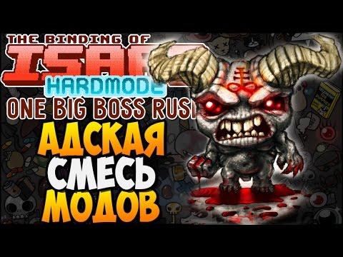 АДСКАЯ СМЕСЬ МОДОВ! ► The Binding of Isaac: Afterbirth |118| Hardmode + One Big Boss Rush mod