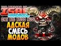 АДСКАЯ СМЕСЬ МОДОВ The Binding Of Isaac Afterbirth 118 Hardmode One Big Boss Rush Mod mp3