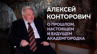 Академик РАН Алексей Конторович — О прошлом, настоящем и будущем Академгородка