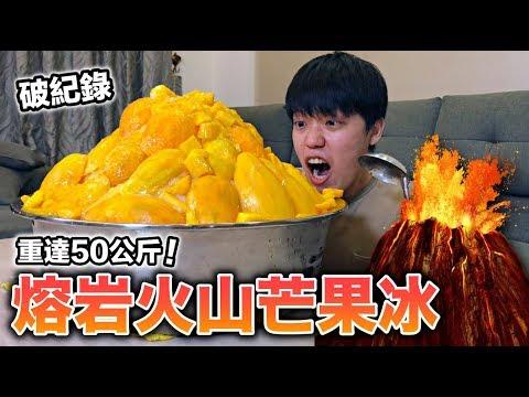 【狠愛演】重達50公斤!熔岩火山芒果冰『超猛消暑聖品』
