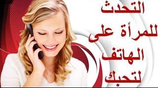 كيف تتحدث مع فتاة على الهاتف
