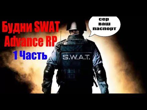Будни SWAT | Часть 1 | Advance RP