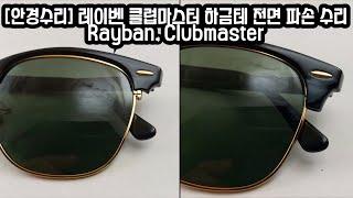 [안경수리] 레이벤 클럽마스터 (Rayban. Club…