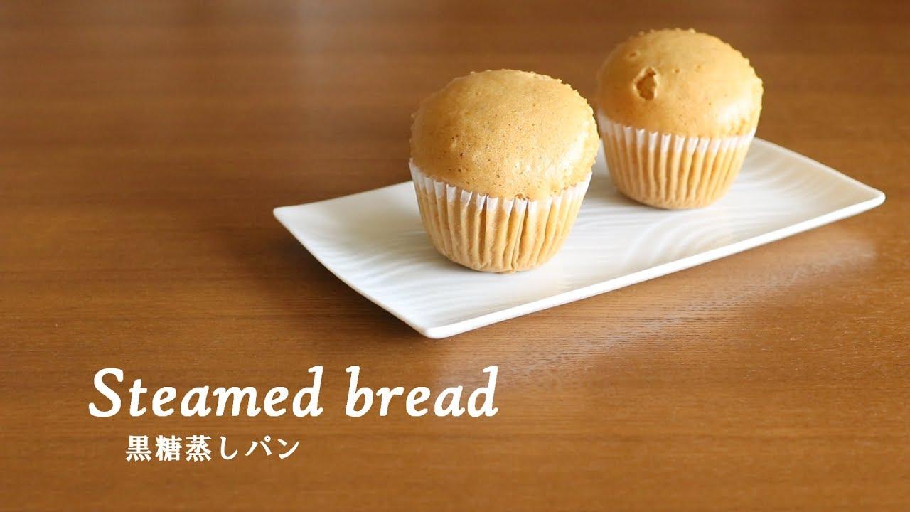 黒糖 蒸し パン レシピ