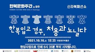 2021 한복문화주간 in 경주 신라복 패션쇼 (한복입…