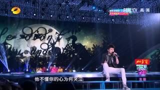 20131231湖南衛視 跨年晚會-張杰-逆態度-他不懂-這就是愛 -完整版 JasonZhang/ZhangJie