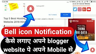 How to Enable Bell icon Push notification on Blogger Website ! Android