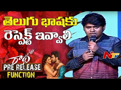 Music Director Radhan Speech @ Radha Movie Pre Release Event|| Sharwanand, Lavanya Tripathi || NTV