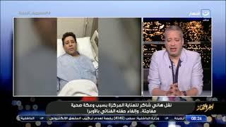 تامر أمين يكشف الحالة الصحية لـ أمير الغناء العربي هاني شاكر