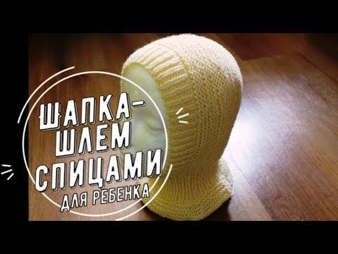 Шапка для мальчика 2 года спицами шлем