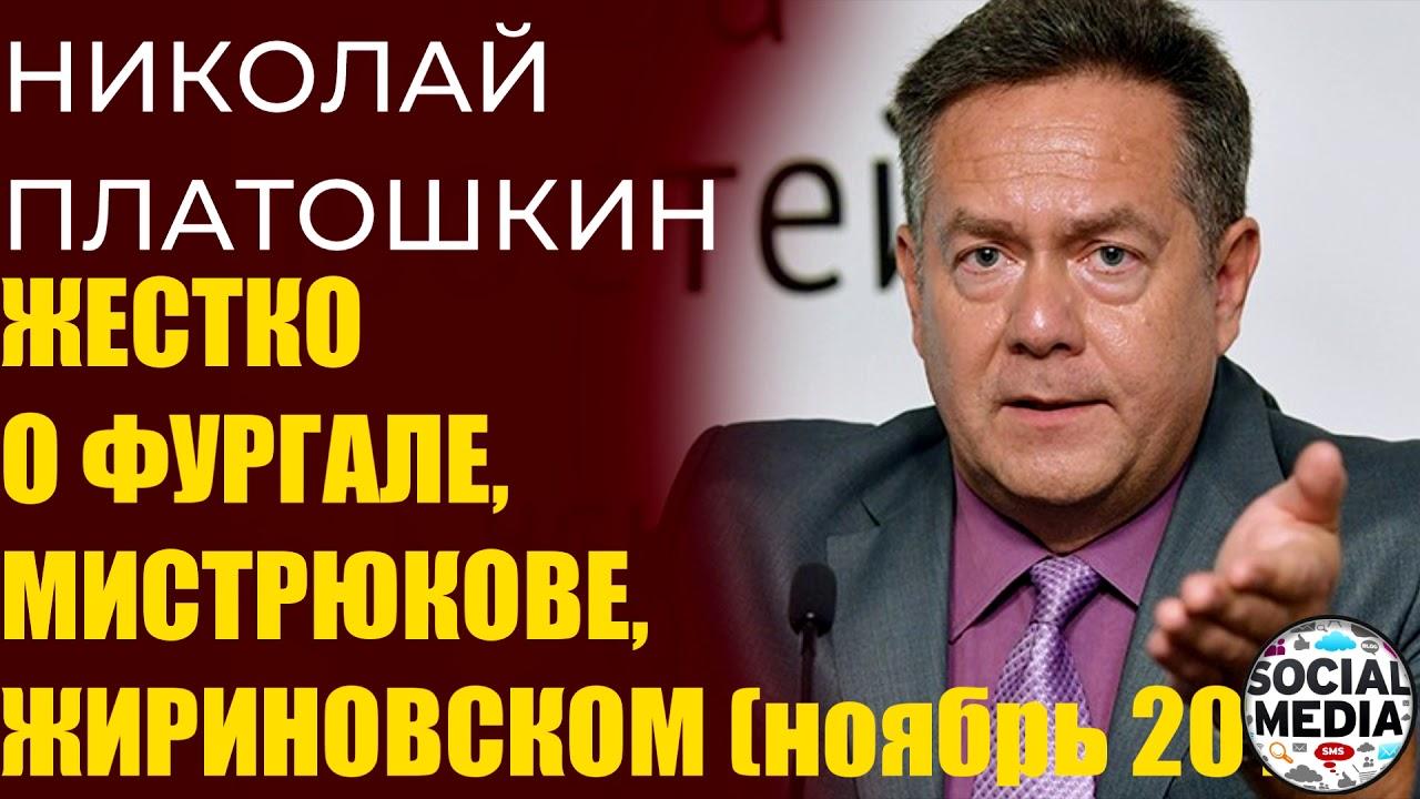 Николай Платошкин - гнать Фургала с Дальнего Востока! Интервью от 11.2019