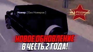 GTA CRMP | RODINA RP - НОВОЕ ОБНОВЛЕНИЕ  В ЧЕСТЬ 2 ГОДА ОТ 17.09.2018