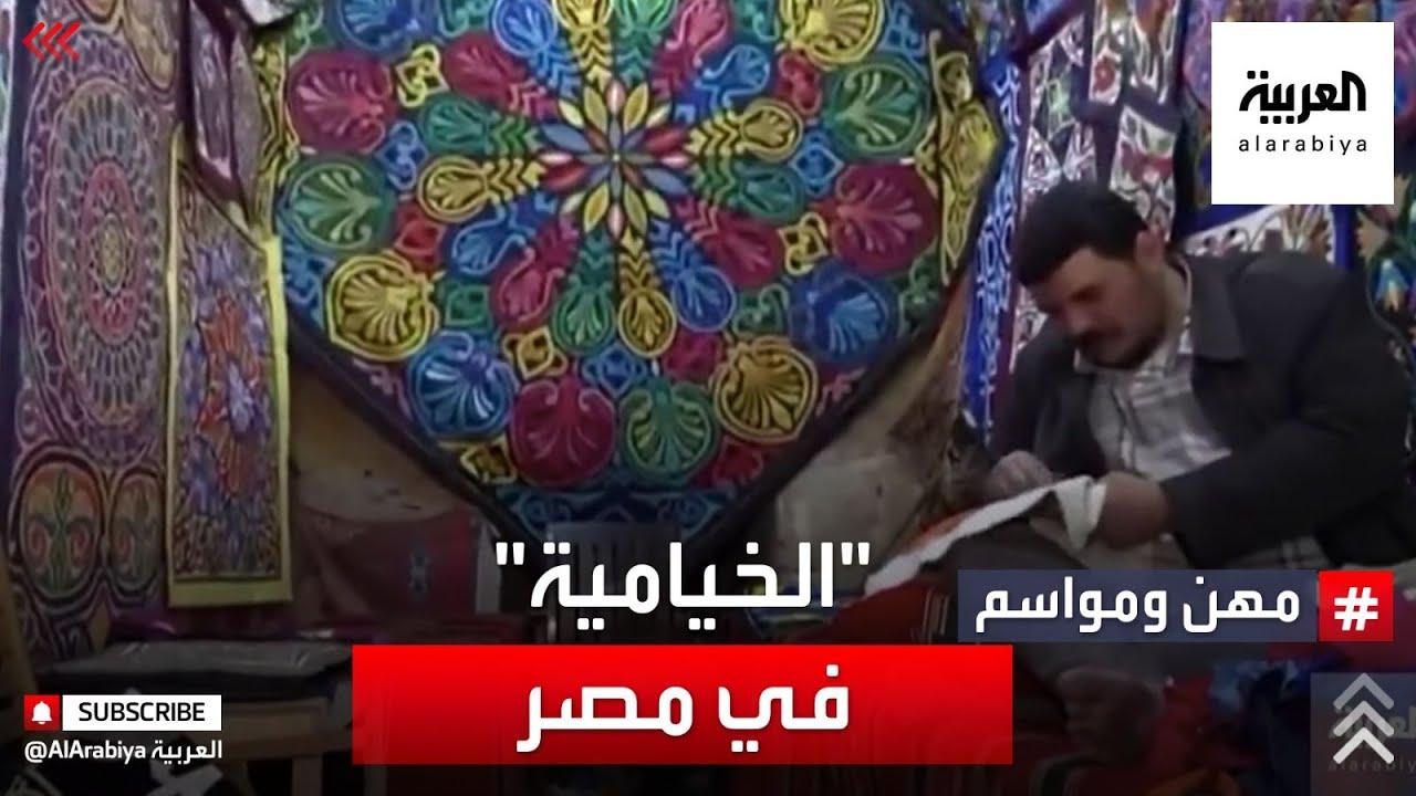 مهن ومواسم | صناعة الخيامية مهنة تاريخية وحضارية مهمة في مصر. تعرف على تاريخها.  - نشر قبل 2 ساعة