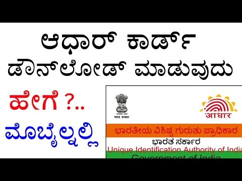 How to Download Aadhar Card Using Your Mobile Phone Easily? In Just 4 Steps | Kannada Tech