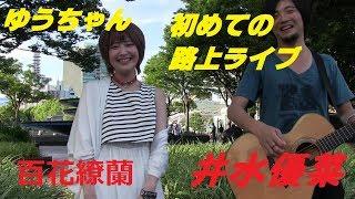 説明 2018年7月8日 名古屋市中区 栄 噴水広場 での 百花繚蘭(井水優菜...